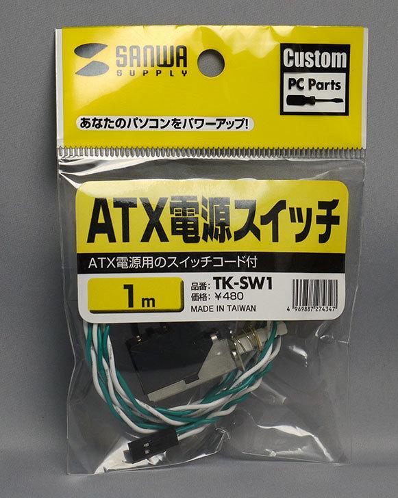 サンワサプライ-SANWA-SUPPLY-TK-SW1-[ATX電源スイッチ]を買った2.jpg