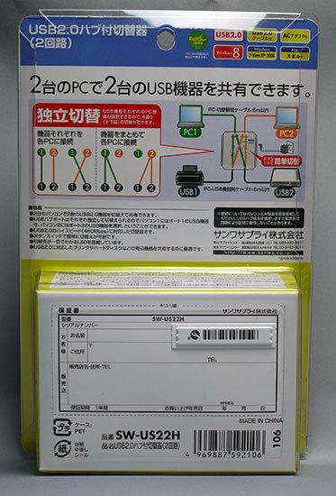 サンワサプライ-SW-US22Hを買った3.jpg