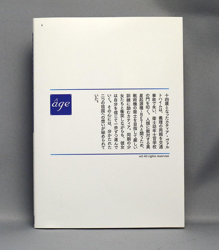 シュヴァルツェスマーケン-殉教者たち1-9.jpg