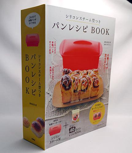 シリコンスチーム型つきパンレシピBOOK-濱田-美里-(著)を買った1.jpg