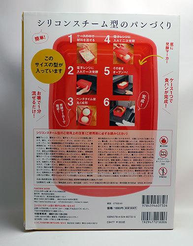 シリコンスチーム型つきパンレシピBOOK-濱田-美里-(著)を買った2.jpg
