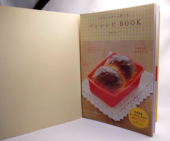シリコンスチーム型つきパンレシピBOOK-濱田-美里-(著)を買った3.jpg