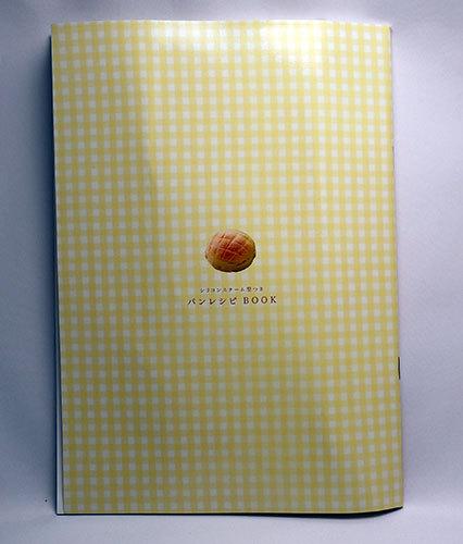 シリコンスチーム型つきパンレシピBOOK-濱田-美里-(著)を買った5.jpg