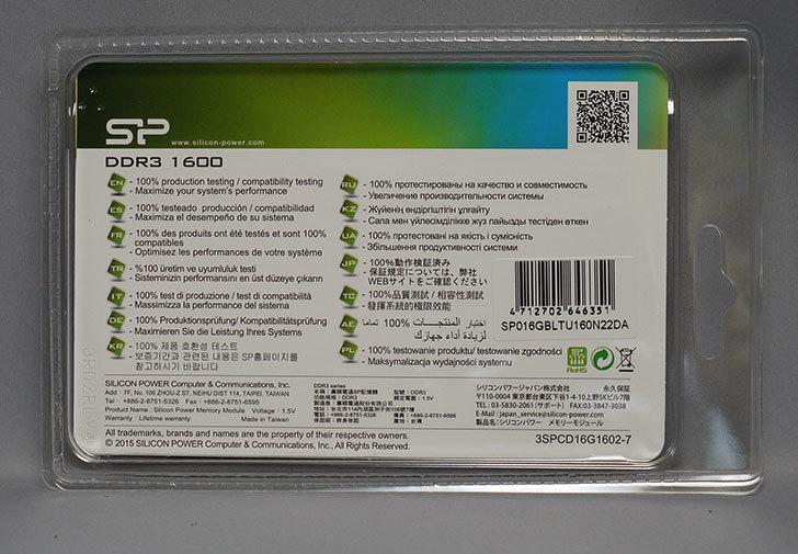 シリコンパワー-SP016GBLTU160N22DA-240Pin-DIMM-DDR3-1600(PC3-12800)-8GB×2枚組を買った2.jpg