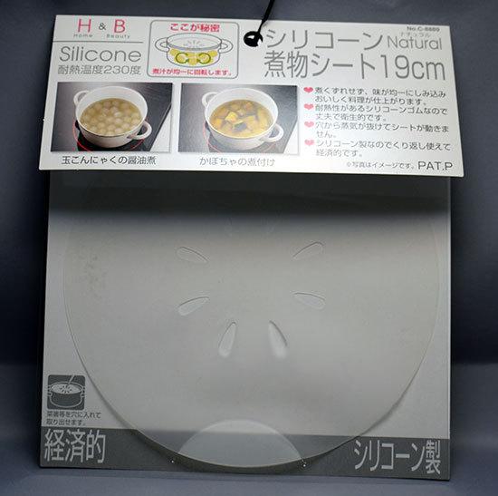 シリコーン-煮物シート-19cm-ナチュラル-C-8889を買った1.jpg