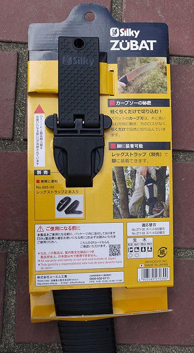シルキー-剪定用鋸-ズバット-300mm-本体-270-30を買った4.jpg