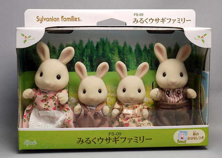シルバニアファミリー-人形-みるくウサギファミリー-FS-09買った1.jpg