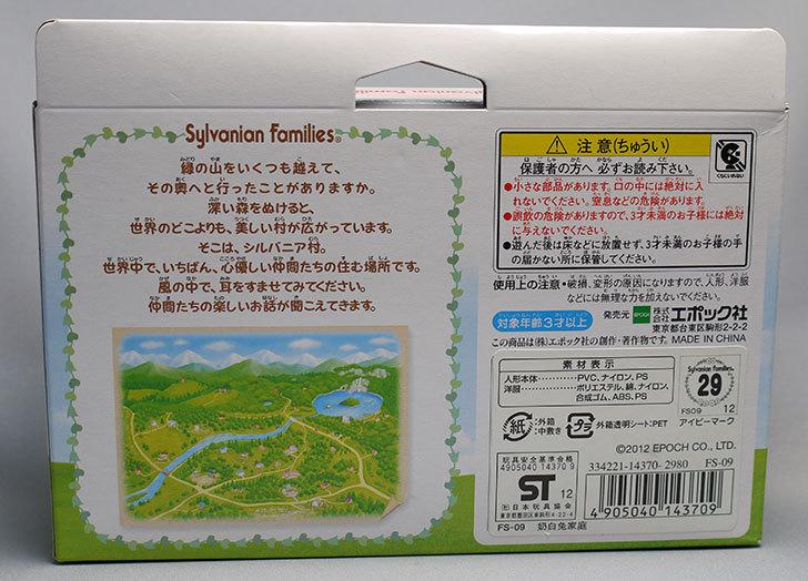 シルバニアファミリー-人形-みるくウサギファミリー-FS-09買った4.jpg