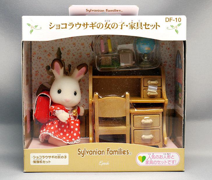 シルバニアファミリー-人形・家具セット-ショコラウサギの女の子・家具セット-DF-10買った1.jpg