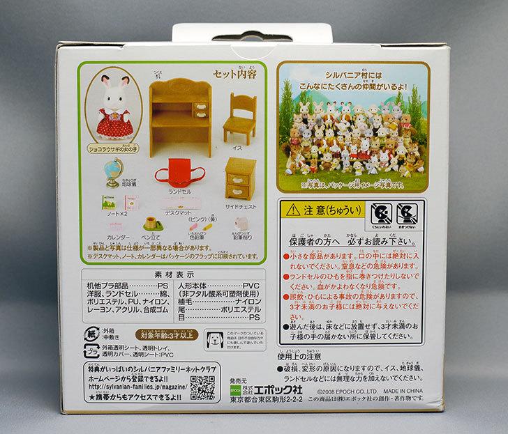 シルバニアファミリー-人形・家具セット-ショコラウサギの女の子・家具セット-DF-10買った2.jpg