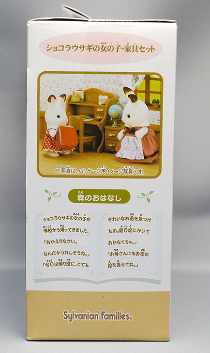 シルバニアファミリー-人形・家具セット-ショコラウサギの女の子・家具セット-DF-10買った3.jpg