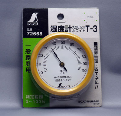 シンワ-湿度計-T-3-1.jpg
