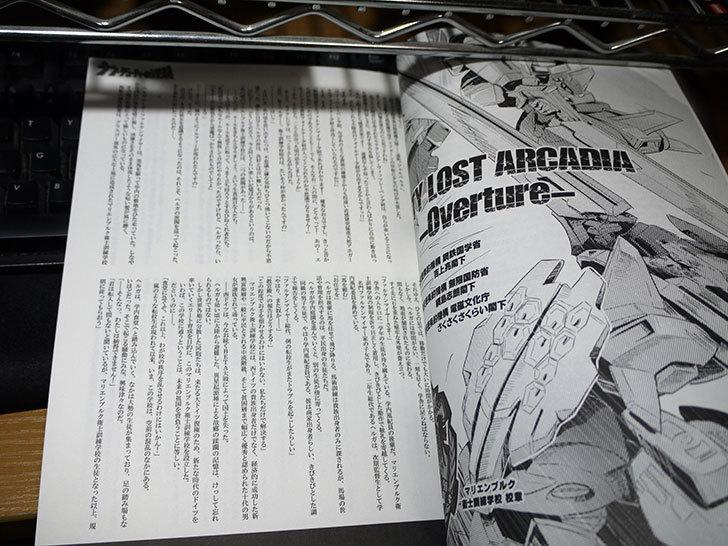 シン・デューティーの逆襲が届いた。同人誌3.jpg