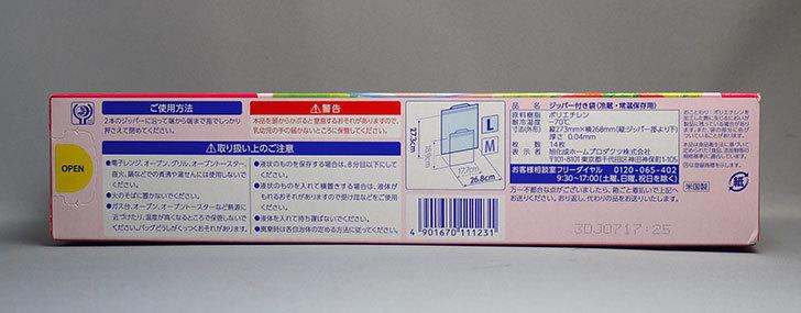 ジップロック-ストックバッグ-L14枚入を買った3.jpg