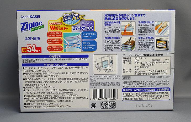 ジップロック-フリーザーバッグ-中-54枚入を買った2.jpg