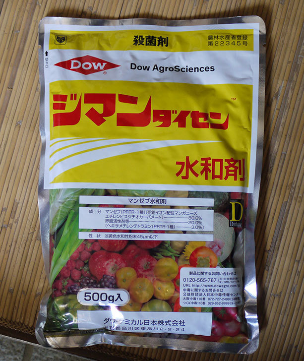 ジマンダイセン水和剤-500gを買った1.jpg