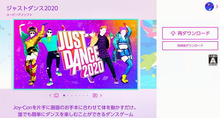 ジャストダンス2020-ダウンロード版を買った1.jpg