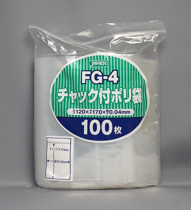 ジャパックス-チャック付きポリ袋-120×170×0.04mm-100枚入-FG-4をLEGO整理のために買った1.jpg