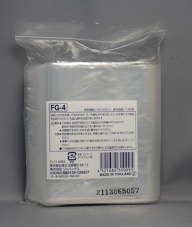 ジャパックス-チャック付きポリ袋-120×170×0.04mm-100枚入-FG-4をLEGO整理のために買った2.jpg