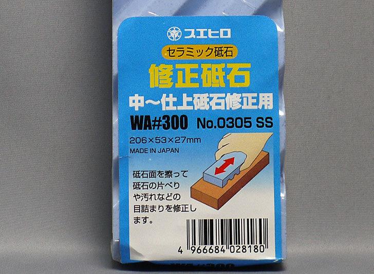 スエヒロ-セラミック-修正砥石-中~仕上砥石修正用-WA300-No.0305-SSを買った2.jpg