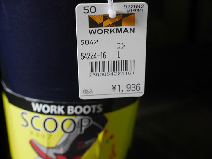 スコップガード 長靴をワークマンで買って来た。2020年-003.jpg