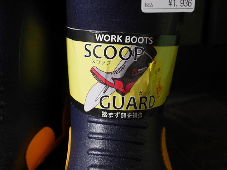 スコップガード 長靴をワークマンで買って来た。2020年-004.jpg