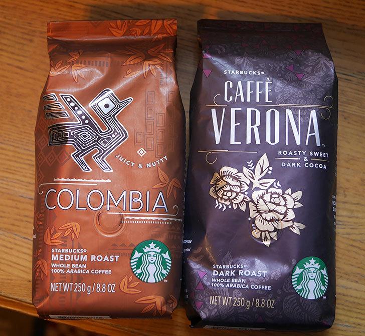 スタバでカフェベロナとコロンビアを買って来た1.jpg