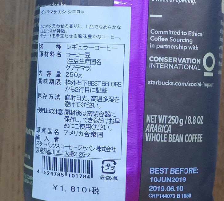 スタバのグアテマラ-カシ-シエロを貰った4.jpg