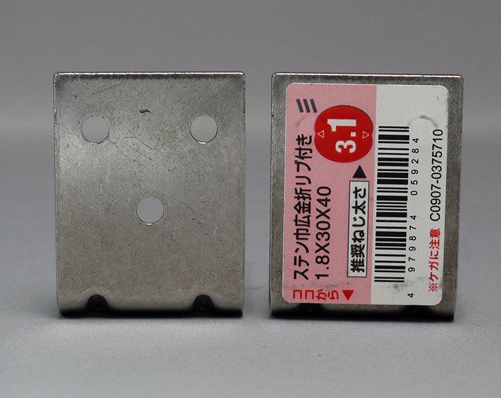 ステンレス巾広金折リブ付き-1.8×30×40mm。金折3.jpg