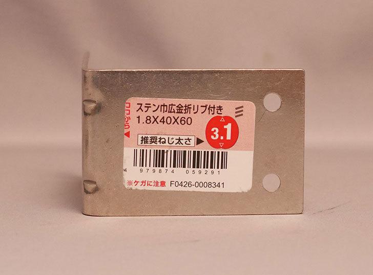 ステンレス巾広金折リブ付き-1.8×40×60mmを2個ホームズで買って来た3.jpg