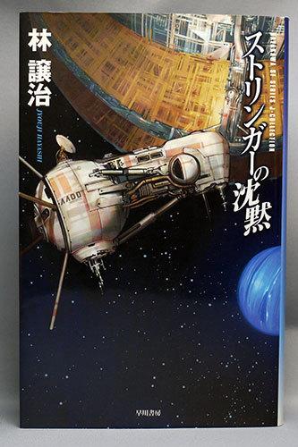 ストリンガーの沈黙 林-譲治-(著)を買った.jpg