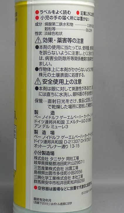 スラゴ-450gをナメクジ対策に買った2.jpg