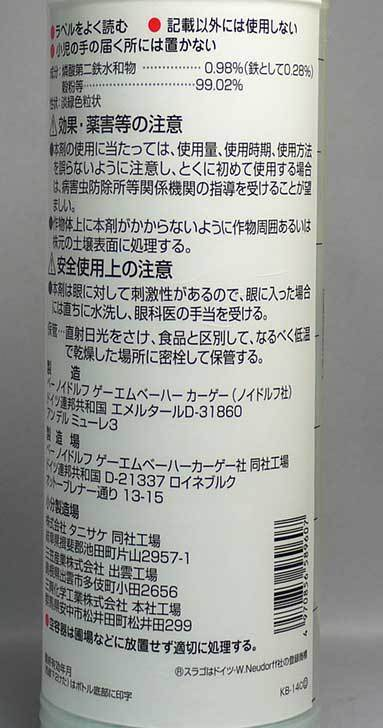 スラゴ-450gをナメクジ対策に買った3.jpg