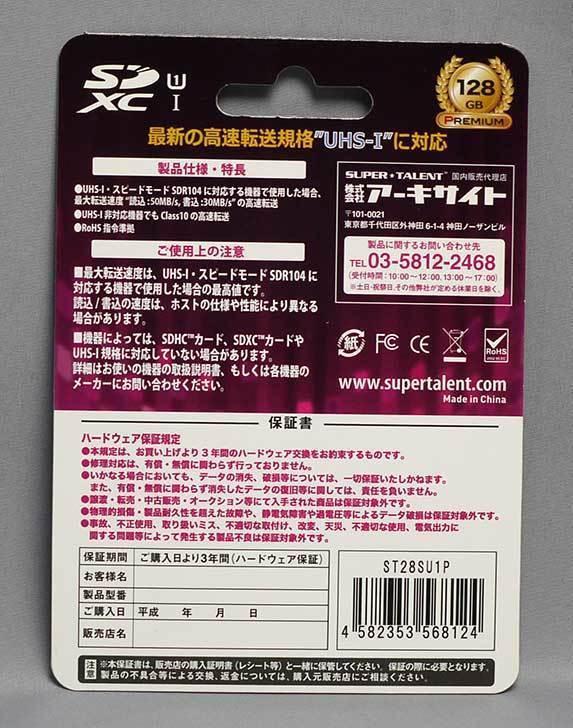 スーパータレント-UHS-I-SDXCメモリーカード-128GB-Class10-ST28SU1Pを買った2.jpg