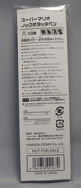 スーパーマリオ-ノック式タッチペンを買った3.jpg