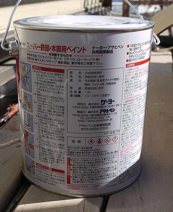 スーパー鉄部・木部用ペイント-1.6L-白をケイヨーデイツーで買って来た3.jpg