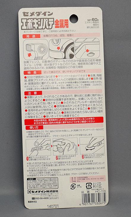 セメダイン-エポキシパテ金属用-P60g-HC-116をケイヨーデイツーで買って来た2.jpg