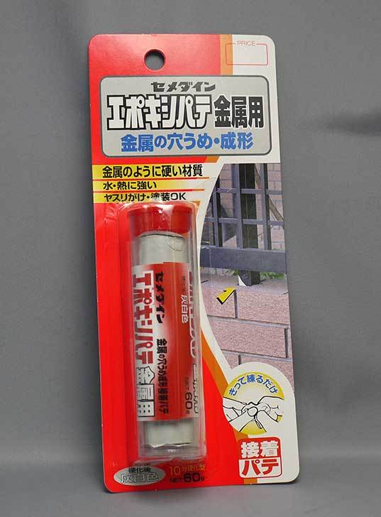 セメダイン-エポキシパテ金属用-P60g-HC-116を追加で買った1.jpg