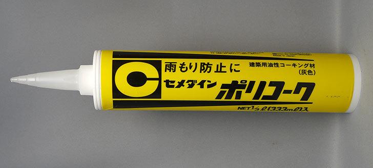 セメダイン-ポリコーク-333mlをケイヨーデイツーで買って来た1.jpg