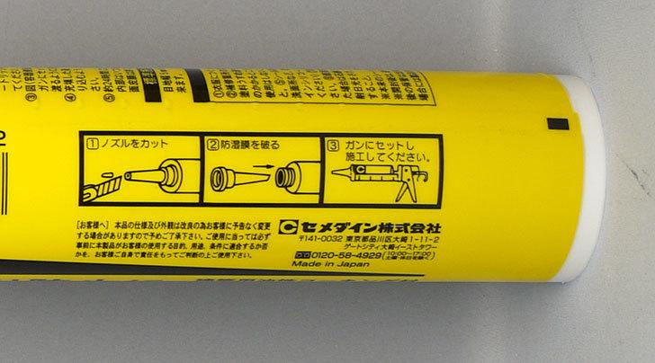 セメダイン-ポリコーク-333mlをケイヨーデイツーで買って来た2.jpg