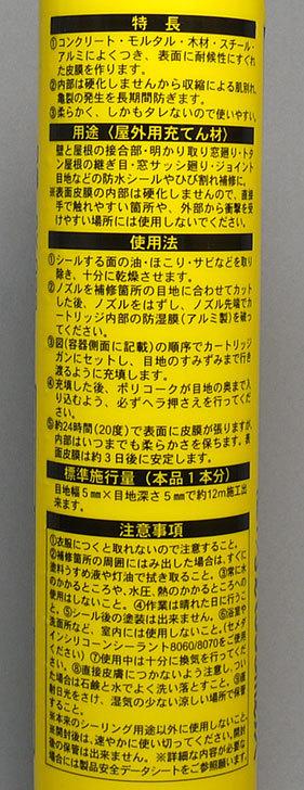 セメダイン-ポリコーク-333mlをケイヨーデイツーで買って来た3.jpg
