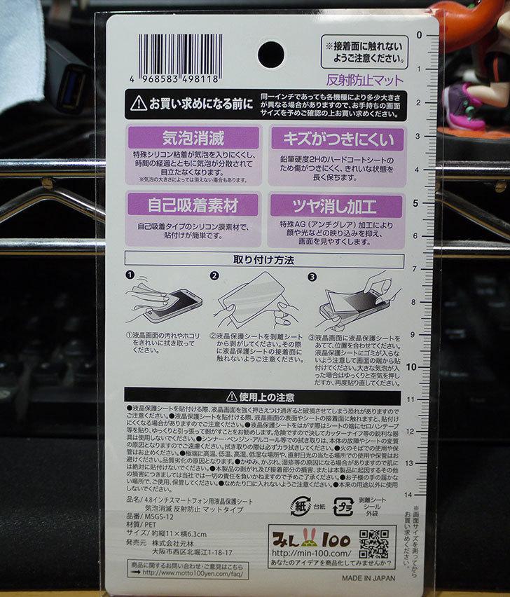 セリアで4.8インチスマートフォン用液晶保護シートをkatana01用に買ってきた2.jpg