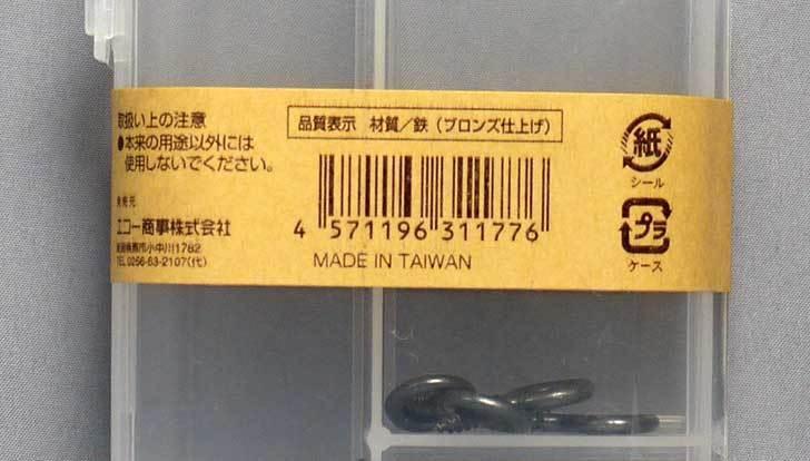 セリアでBronze-Screw-eye-丸環ネジ-18Pを買ってきた2.jpg