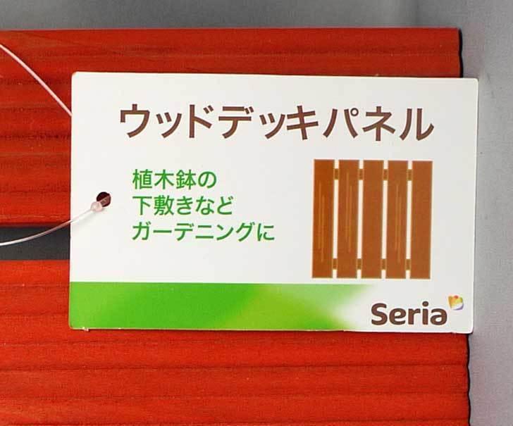 セリアでウッドデッキパネルを買ってきた3.jpg