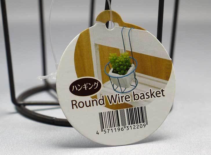 セリアでハンギング-Round-Wire-basketを買って来た7.jpg