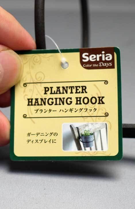 セリアでプランターハンギングフックを2個買って来た5.jpg