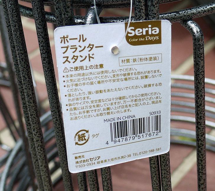セリアでポールプランタースタンド-6号用を10個とショートタイプを5個買って来た4.jpg