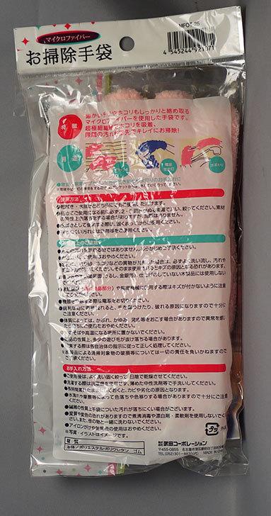 セリアでマイクロファイバー-お掃除手袋のピンクを追加で買って来た2.jpg