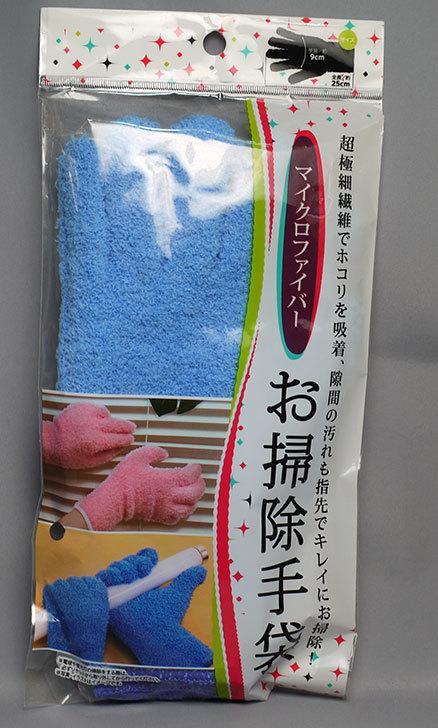 セリアでマクロファイバー-お掃除手袋を買って来た2.jpg