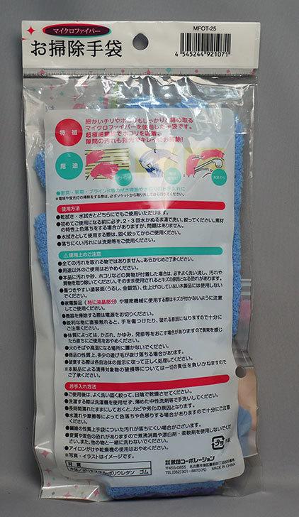 セリアでマクロファイバー-お掃除手袋を買って来た3.jpg